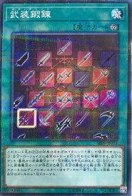 遊戯王 SR09-JP021 ◆パラレル仕様◆ 魔法 武装鍛錬 【中古】【Sランク】