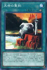 遊戯王 SR09-JP027 ノーマル 魔法 天命の聖剣 【中古】【Sランク】