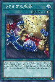 遊戯王 SR09-JP028 ノーマル 魔法 やりすぎた埋葬 【中古】【Sランク】