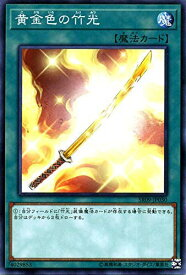 遊戯王 SR09-JP030 ノーマル 魔法 黄金色の竹光 【中古】【Sランク】