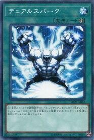 遊戯王 SR09-JP032 ノーマル 魔法 デュアルスパーク 【中古】【Sランク】