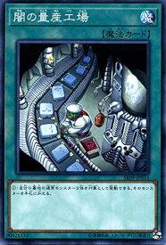 遊戯王 SR09-JP033 ノーマル 魔法 闇の量産工場 【中古】【Sランク】