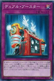 遊戯王 SR09-JP037 ノーマル 罠 デュアル・ブースター 【中古】【Sランク】