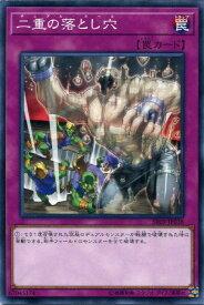遊戯王 SR09-JP038 ノーマル 罠 二重の落とし穴 【中古】【Sランク】