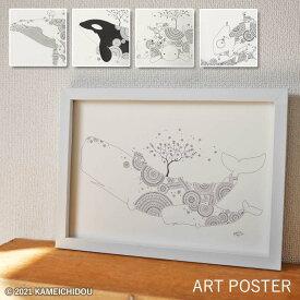 あす楽 かめいち堂 『アートポスター』A4サイズ イラスト クジラ シャチ カメ カメレオン イラストカード 北欧 インテリア シンプル オシャレ 可愛い 塗り絵 動物 水族館 リビング 玄関 新築祝い 引越し祝い 開業祝い 贈り物に