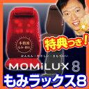 もみラックス8 シートマッサージャー DMS-1501 モミラックス8 MOMILUX8 温感8つ玉 電動マッサージチェアー