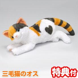 ★500円クーポン配布★ なでなでねこちゃんDX2 三毛猫のオス 撫でると鳴くぬいぐるみ なでなでネコちゃん なでなで猫ちゃん なでなでネコちゃん