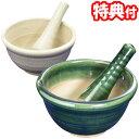 (キャッシュレス5%還元) 《100円クーポン配布》 めぐみ鉢 溝のないすり鉢 伝統工芸品赤津焼 日本製 すりばち すりこ…
