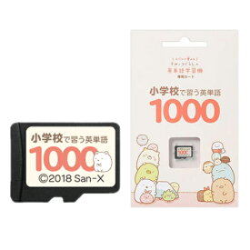 《クーポン配布中》 すみっコぐらし 小学校で習う英単語1000 すみっコぐらしの英単語学習機専用学習カード EGS-C001 すみっこぐらし 専用カード 小学生用1000語収録