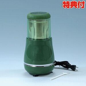 電動お茶ひき器 Ki-80524 お茶ひき器 お茶挽き器 お茶ひきマシン お抹茶 粉末緑茶 茶葉挽きマシン お茶ひき機 Ki80524