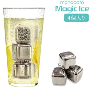 《500円クーポン配布中》 MONOCOTO モノトコ マジックアイス(4個セット) 溶けない氷 魔法の氷 魔法のアイス ステンレス製アイスキューブ 冷やす時に溶けない とけない氷