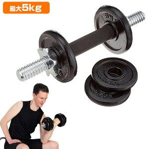 《クーポン配布中》 アルインコ ダンベルセット 5kg EXG405 ALINCO ダンベル フィットネス ヨガ 自宅トレーニング カスタマイズ可能 ジム ホームジム フィットネス 運動不足解消 自宅 運動 体操