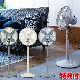 スリーアップ RT-T1824 レトロリビングファン デザイン ノスタルジック リビング扇風機 レトロ扇風機 おしゃれ 扇風機 NOSTALGIC ハイポジションタイプ 送風機 空気循環器 RT-T1824SX RT-T1824IV RT-T1824BL