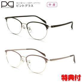ピントグラス PG-709 老眼鏡 視力補正 シニアグラス 中度レンズモデル 老眼 男性用 女性用 めがね PG-709-PK ピンク PG-709-BK ブラック ボストンブロータイプ メガネ 眼鏡