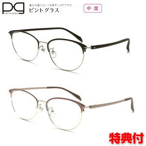 《クーポン配布中》 ピントグラス PG-709 老眼鏡 視力補正 シニアグラス 中度レンズモデル 老眼 男性用 女性用 めがね PG-709-PK ピンク PG-709-BK ブラック ボストンブロータイプ メガネ 眼鏡 し