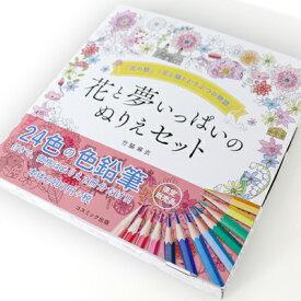 花と夢いっぱいのぬりえセット 大人のぬりえ BOOK 2冊セット 2個以上購入で送料無料 色鉛筆24色付 おとなのぬりえ 大人の塗り絵 竹脇麻衣 ぬりえセット 花の館 花と猫とどうぶつの物語