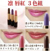 Rin lips bright red (kuchibeni) 3 color set lipstick lipstick lipstick lip color tough changes