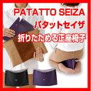 PATATTO SEIZA パタットセイザ 折りたためる正座椅子 折りたたみ 携帯 正座椅子 軽量便利