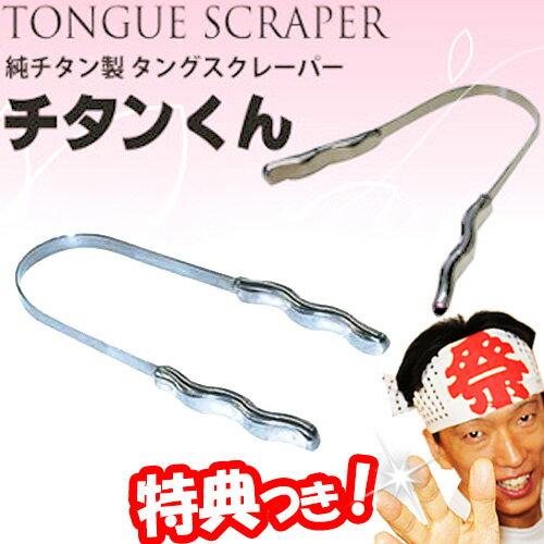 タングスクレーパー チタンくん 純チタン製 舌苔除去 舌のお掃除 チタンクン 舌スクレーパー オーラルケア タンスクレーパー Tongue Scraper