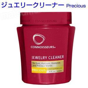 《クーポン配布中》 CONNOISSEURS コノシュアー ジュエリークリーナー Precious ジュエリー用洗浄剤 ダイヤ ゴールド プラチナ 貴金属 液体洗浄剤 父の日 早割