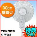 3特典【送料無料+お米+ポイント】 テクノス 30cm壁掛け扇風機 KI-W288 壁かけ扇風機 TEKNOS 扇風機 リビング扇 30cm壁掛け方式扇風機 メカ式扇風機 送風機 タワーファン