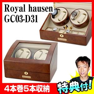 ロイヤルハウゼン ワインダー 4本巻5本収納 GC03-D31 Royal hausen マブチモーター採用 ワインデイングマシン ワインダー 自動巻き時計 用 高級腕時計に ウォッチワインダー 時計ケース ワインディングマシン
