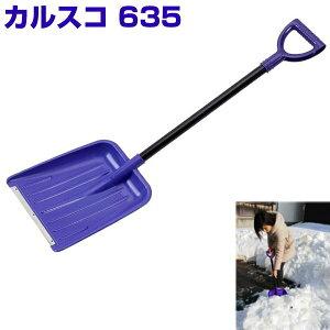 《クーポン配布中》 コンパル カルスコ 635 ショベル 雪かきスコップ 雪降ろし 雪掻き 除雪機 ママさんダンプ 除雪用品 スノーダンプ