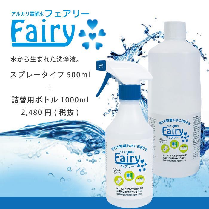 アルカリ電解水 フェアリー スプレータイプ500ml+詰替用ボトル1000ml 2,480円(税抜)