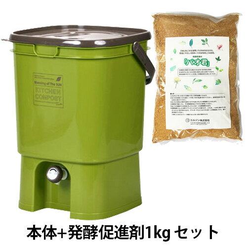 生ごみ処理 キッチンコンポストセット【送料無料】