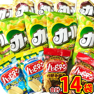 【あす楽対応】【送料無料】西日本限定!カール2種類「チーズあじ」「うすあじ」&ハッピーターン「瀬戸内レモン風味」「お好み焼きソース風味」お試し合計14袋詰め合わせセット【大量
