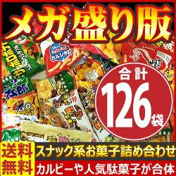 送料無料カルビー・人気駄菓子が入りました!お菓子・駄菓子スナック系★メガ盛りバージョン★詰め合わせ126袋セット