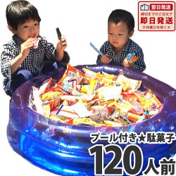 縁日・祭事・イベントに!駄菓子手づかみ(つかみどり)★お祭り駄菓子スペシャル約120人前(駄菓子合計600点+子供用プール+ポンプ付)×1セット