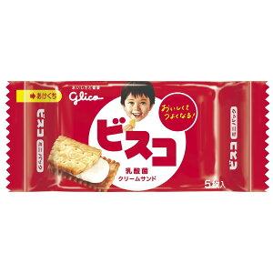 【チャレンジ週間】グリコビスコミニパック5枚×20袋【6/1まで】