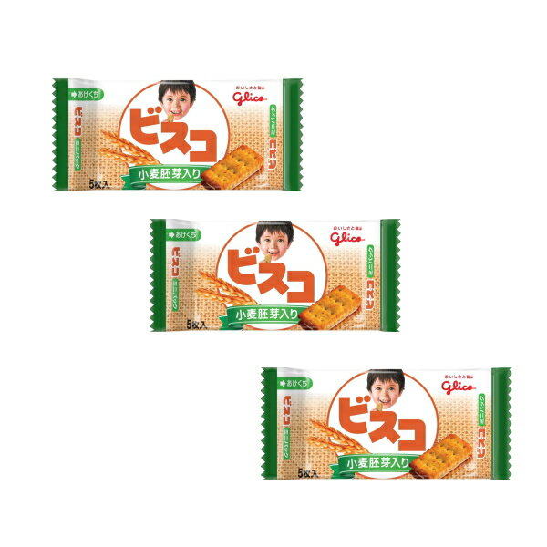 【ゆうパケットメール便送料無料】グリコ ビスコミニパック(小麦胚芽入り) 5枚×20袋【業務用 大量 お菓子 おやつ お試し 子供 ポイント消化】【販促品 ホワイトデー 景品 お菓子 駄菓子】