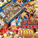 【送料無料】【あす楽対応】おもしろ駄菓子箱!だがし100個詰め合わせセット【お菓子 駄菓子 詰め合わせ プレゼント …