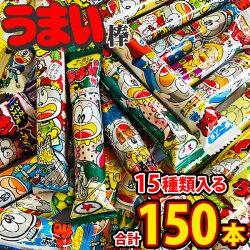 やおきんうまい棒詰め合わせ15種類各種10本づつで合計150本お試しセット×1セット