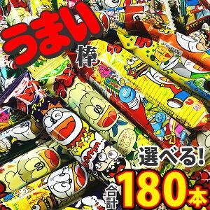 【送料無料】【あす楽対応】新発売★うまい棒 のり塩も選べる!うまい棒 15種類から選べる!うまい棒180本セット【チキンカレー うまい棒 詰め合わせ プレゼント イベント 菓子まき お菓子