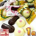 【ゆうパケットメール便送料無料】ウケる!おもしろバライティーチョコ♪おっぱいチョコ&Hシンボルチョコ(おっぱい…