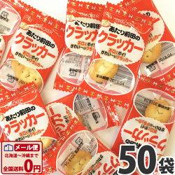 【チャレンジ週間】リアライズプランニングプチ★前田のクラッカー1袋(2枚入)×100袋【12/3まで】