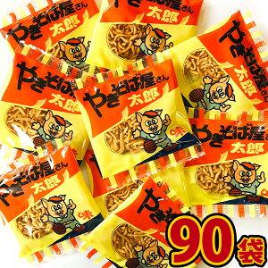 【送料無料】菓道 やきそば屋さん太郎 1袋(8g)×90袋【お菓子 駄菓子 詰め合わせ おやつ お試し ポイント消化 駄菓子 詰め合わせ 送料無料 送料込み】【販促品 ハロウィン 景品 お菓子 駄菓