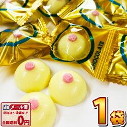 おっぱいチョコレート20個入(義理チョコ)★出荷後、早ければ翌日お届け!【ネコポス対応】×1セット