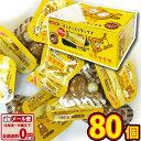 【ゆうパケットメール便送料無料】丹生堂 チョコっとリラックマ キャラメル風味(おみくじ付) 80個入【駄菓子 お菓子 チョコレート おもしろ まとめ買い バラまき つかみどり】【販促品 ハロウィン 福