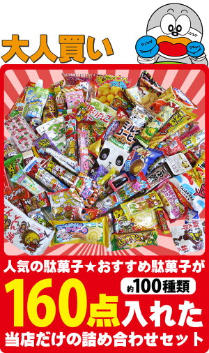 駄菓子ボックス160点満足セット