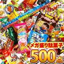 【送料無料】【あす楽対応】【抽選箱なし】小分け袋付メガ盛り駄菓子 詰め合わせ 500点セット オススメ駄菓子が100種…