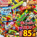 【送料無料】【あす楽対応】駄菓子 詰合せ 85点 大人買いセット【お菓子 詰め合わせ プレゼント 福袋 景品 お祭り ギ…