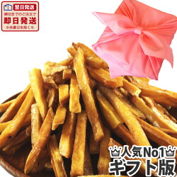 【送料無料】芋菓子人気No1★地域限定品芋かりんとう800g