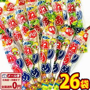 【ゆうパケットメール便送料無料】メリー ねりあめ 当たり付き(1袋×26袋)【※当店では当たり券の交換は行っておりません。】【業務用 大量 駄菓子 お菓子 詰め合わせ 個包装 プレゼント