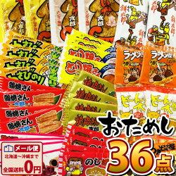 菓道●●太郎さんおつまみシリーズ10種類合計41点詰め合わせセット