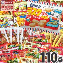 菓道駄菓子マニアが探し求めていた「●●太郎さんシリーズ」全種類コンプリート!22種類×合計110袋