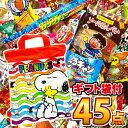 【あす楽対応】【送料無料】★選べるギフト袋付★駄菓子詰め合わせ45点セット【大量 駄菓子 お菓子 プレゼント 福袋 …